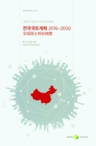 전국국토계획 2016~2030