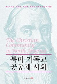 북미 기독교 공동체 사회