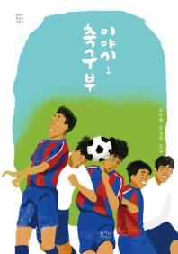 축구부 이야기. 1