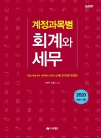 계정과목별 회계와 세무(2020)