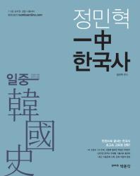 정민혁 일중 한국사