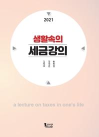 생활속의 세금강의(2021)