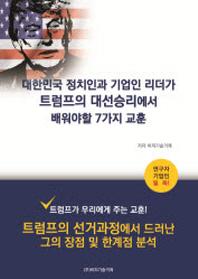 대한민국 정치인과 기업인 리더가 트럼프의 대선승리에서 배워야할 7가지 교훈
