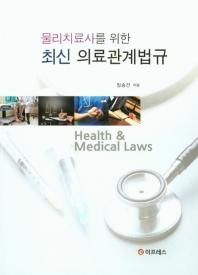 최신 의료관계법규