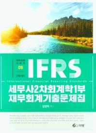 IFRS 세무사 2차 회계학 1부 재무회계 기출문제집