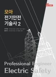 모아 전기안전기술사. 2