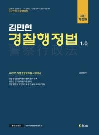 김민현 경찰행정법 1.0(2022)