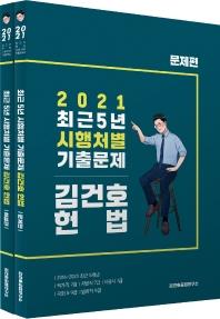 김건호 헌법 최근 5년 시행처별 기출문제 문제편+해설편 세트(2021)