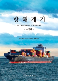 항해계기(Navigational Equipment)