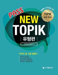 Pass New TOPIK 유형편