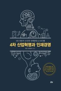 4차 산업혁명과 인재경영