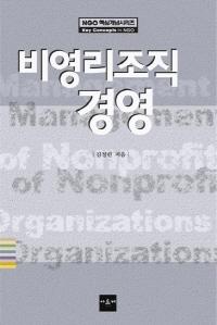 비영리 조직경영