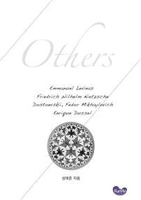 Others: 레비나스, 니체, 도스토예프스키, 두셀