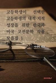 고등학생이 선택한 고등학생의 내적·지적 성장을 위한 한국과 미국 고전문학 작품 모음집 1