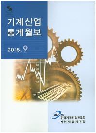 기계산업 통계월보(2015. 9)