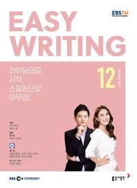 EBS FM Radio 이지 라이팅(Easy Writing)(2020년 12월호)