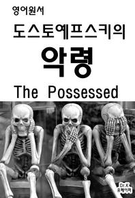 영어원서 도스토예프스키의 악령The Possessed