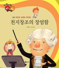 천지창조의 장엄함_프란츠 요제프 하이든_다재다능 예능동화 시리즈 29