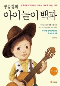장유경의 아이 놀이 백과(5~6세)