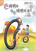 큰 바퀴와 작은 바퀴의 내기(삼성당 수학동화 07)