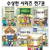 [링거치대증정][북멘토]수상한 시리즈 세트(전7권)