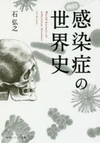 感染症の世界史