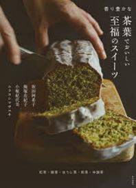 香り豊かな茶葉でおいしい至福のスイ-ツ 紅茶.抹茶.ほうじ茶.煎茶.中國茶