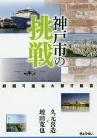 神戶市の挑戰 持續可能な大都市經營