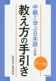 中級から學ぶ日本語敎え方の手引き テ-マ別 敎師用マニュアル