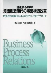 進化するBPR知識創造時代の事業構造改革 情報連携組織化による經營の工學的アプロ-チ