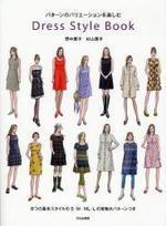 DRESS STYLE BOOK パタ―ンのバリエ―ションを樂しむ