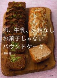卵,牛乳,砂糖なしお菓子じゃないパウンドケ-キ