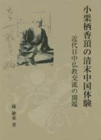 小栗栖香頂の淸末中國體驗 近代日中佛敎交流の開端