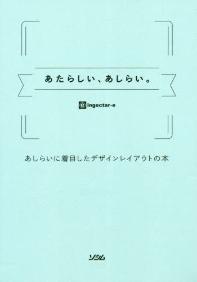 あたらしい,あしらい. あしらいに着目したデザインレイアウトの本