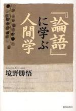 「論語」に學ぶ人間學