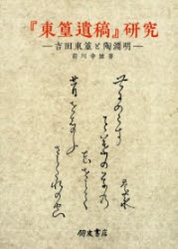 「東篁遺稿」硏究 吉田東篁と陶淵明