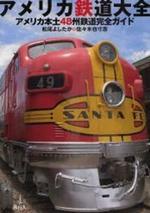 アメリカ鐵道大全 アメリカ本土48州鐵道完全ガイド
