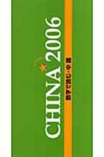 CHINA 數字で讀む.中國 2006