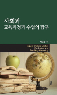 사회과 교육과정과 수업의 탐구