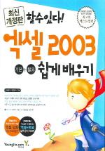 할 수 있다! 엑셀 2003 기본+활용 쉽게 배우기