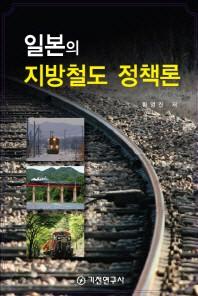 일본의 지방철도 정책론