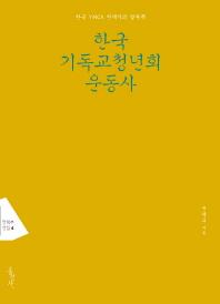 한국 기독교청년회 운동사