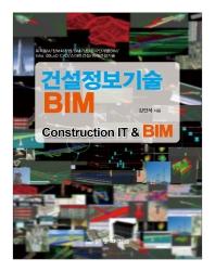 건설정보기술 BIM