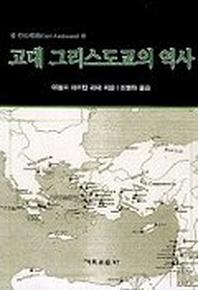 고대 그리스도교의 역사