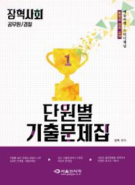 장혁사회 공무원 경찰 단원별 기출문제집(2018)