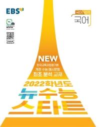 EBS 뉴수능 스타트 고등 국어영역 국어(2020)(2022 수능대비)