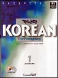 가나다 Korean for Foreigners 고급. 1