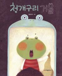 청개구리 거울(빅북)