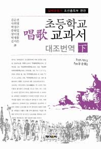 일제강점기 조선총독부 편찬 초등학교 창가 교과서 대조번역(하)