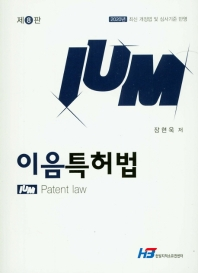 이음특허법(2020)